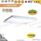 【舞光】LED 平板燈 4呎 輕鋼架燈具...