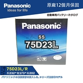 國際牌 75D23L 豐田 CAMRY 汽車電池 PANASONIC 汽車電瓶 55D23L 哈家人