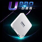 安博盒子 UPRO 藍牙多媒體機上盒 X900 Pro 台灣版 公司貨