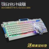 限時8折秒殺鍵盤套裝機械手感鍵盤滑鼠套裝USB有線背光台式電腦游戲電競網吧lol