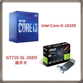 【CPU+顯示卡】Intel Core i3-10100 處理器 + 華碩 ASUS GT710-SL-2GD5 顯示卡