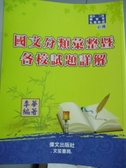 【書寶二手書T3/進修考試_XFL】國文分類彙整暨各校試題詳解_2/e_李華