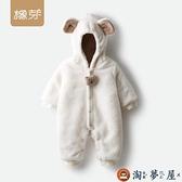 哈衣哈爬服嬰兒衣服冬棉服男女寶寶保暖冬裝外出【淘夢屋】
