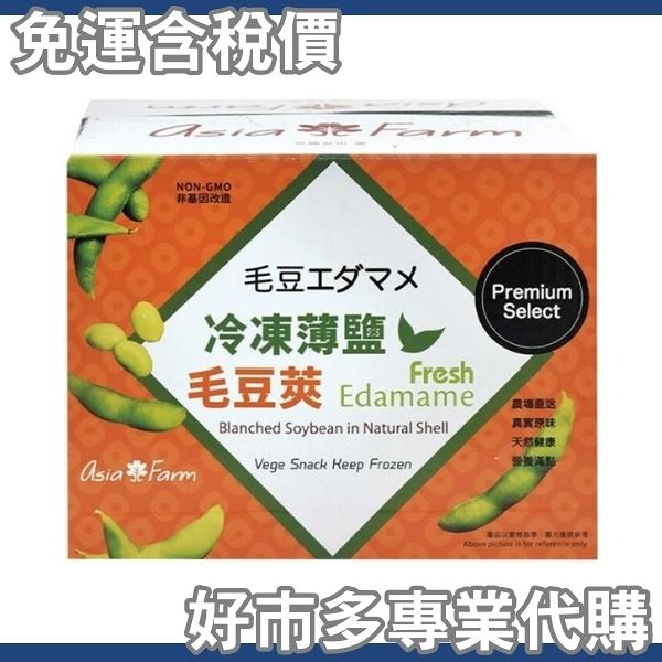免運費 含稅開發票 【好市多專業代購】Asia Farm 冷凍薄鹽毛豆莢 500公克 X 6包 X 2入組