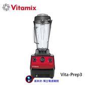 美國 Vita-Mix 多功能生機調理機 VITA PREP3