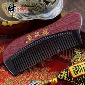 天然紫羅蘭木梳-短柄+牛角拼接(密齒)財神小舖【ED-121A】 疏通氣血、減少脫髮