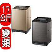 HITACHI日立【SF170XBV】17kg 直立式洗衣機