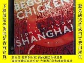 二手書博民逛書店beggar s罕見chicken(stories from shanghaiY324452 ulrich b