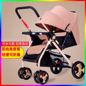 嬰兒手推車雙向可坐可躺超輕便折疊便攜式小孩迷你1-3歲寶寶手推車【新店開張好康搶購】