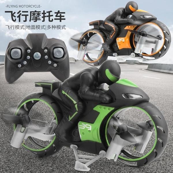 遙控摩托車四軸迷你無人機飛行器小型遙控飛機模型玩具 琪朵市集