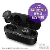 日本代購 空運 2020新款 JVC HA-FX100T 真無線 藍牙耳機 無線耳機 高音質 小型 輕量
