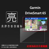 ◆亮面螢幕保護貼 GARMIN DriveSmart 65 6.95吋 車用衛星導航 螢幕貼 軟性 亮貼 亮面貼 保護膜