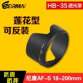 銳瑪HB-35遮光罩for尼康18-200鏡頭D7000D7100遮光罩單反相機配件 免運快速出貨