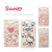 光華商場。包你個頭【Sanrio】IPHONE XS MAX 6.5  Kitty 雙子星 美樂蒂 彩繪皮套 可站立