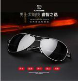 墨鏡男士新款眼鏡太陽鏡潮人偏光鏡駕駛眼睛蛤蟆鏡開車司機潮   新年下殺