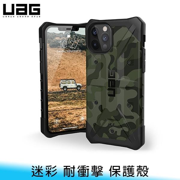 【妃航/免運】UAG iPhone 12 5.4/6.1/6.7吋 迷彩系列 軍規級/耐衝擊 保護殼