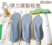 糊塗鞋匠 優質鞋材 C37 PU彈力運動鞋墊 高彈性 氣墊鞋墊 減震吸壓 全size