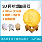 防疫 3D月球燈加濕器 觸控拍拍 香氛機 香薰機 水氧機 夜燈 月亮燈 LED充電 裝飾燈 贈木質支架
