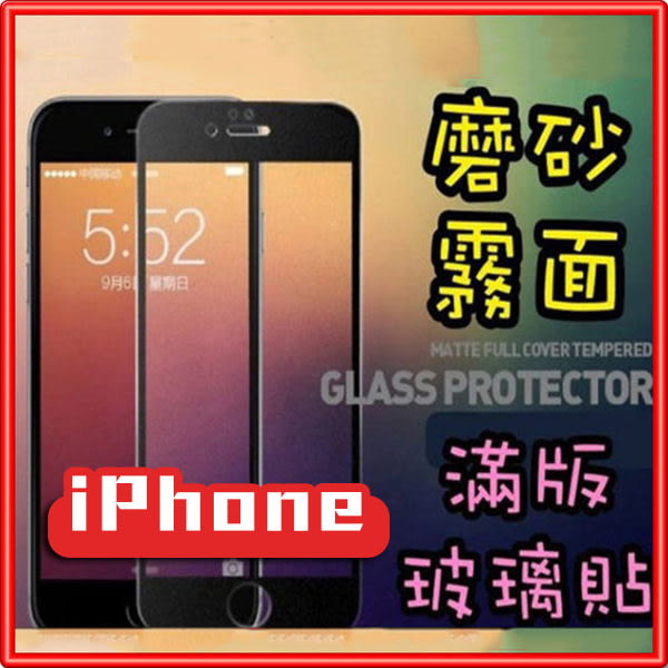【防指紋】霧面 滿版 iPhoneXS iPhoneXS MAX iPhoneXR iphone8 iPhone7 iPhone6s plus 霧面鋼化 A100 玻璃貼 保護貼
