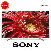 註冊送26吋行李箱 SONY 索尼 KD-75X8500G 液晶電視 75吋4K 直下式 公司貨 送北縣市壁掛安裝 取代75x8500F