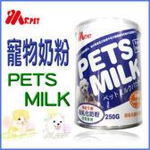*WANG*【5罐免運組】MS.PET母乳化寵物奶粉250克