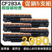 HP 83A / CF283A 黑色 【促銷五支組,相容碳粉匣】 適用HP M127 / M125a / M125nw / M201 / MFP M225d