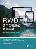 (二手書)RWD跨平台響應式網頁設計