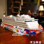 微鑽石小顆粒益智拼插積木豪華輪船禮物玩具 星夢號郵輪 世界夢號 MKS交換禮物
