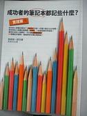 【書寶二手書T5/財經企管_CRS】成功者的筆記本都記些什麼(實踐篇)_陳惠莉, 美崎榮一郎