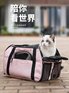 帶狗狗出門的包貓包斜挎寵物外出便攜貓咪出行包手提春季提袋防抓 印巷家居