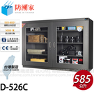 防潮家 D-526C 生活系列 585公升 電子防潮箱 贈LED燈+鏡頭軟墊 (24期0利率 免運) 保固五年 台灣製造