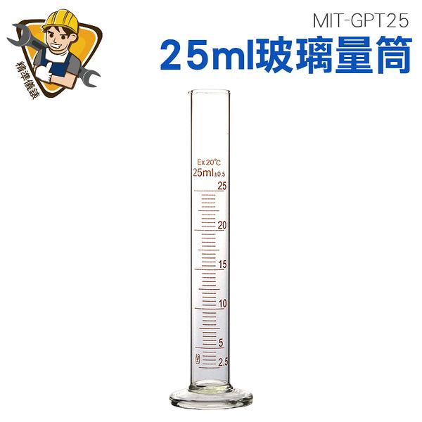 《精準儀錶旗艦店》25 50 100 250ml玻璃量杯帶刻度 玻璃刻度量筒 玻璃量筒 實驗室直型量杯 MIT-GPT50