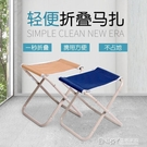 塑料椅摺疊凳子馬扎便攜露營釣魚小板凳火車捷運排隊神器美術寫生椅子 檸檬衣舎