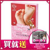【買就送贈品】我的心機 拋光去皮亮澤足膜 1雙入【BG Shop】輕鬆擁有Baby foot!贈品贈完為止~