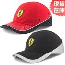 【現貨】PUMA Ferrari 帽子 棒球帽 休閒 法拉利 賽車 紅 黑【運動世界】02320001 / 02320002