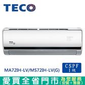 TECO東元13-15坪MA72IH-LV/MS72IH-LV(G)變頻冷暖空調_含配送到府+標準安裝【愛買】