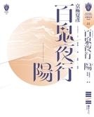 (二手書)百鬼夜行-陽