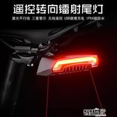 車燈 智慧遙控自行車燈騎行激光尾燈轉向燈山地LED警示燈配件【全館九折】