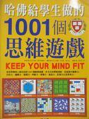 【書寶二手書T1/嗜好_XAI】哈佛給學生做的1001個思維遊戲_蒂姆.戴多普羅斯