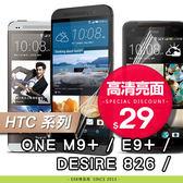 E68精品館 高清 亮面保護貼 HTC ONE E9+ M9+ PLUS DESIRE 826 螢幕保護貼 貼膜 保貼 手機螢幕貼