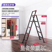 伸縮梯 家用梯子折疊人字梯室內多功能五步梯加厚鋁合金伸縮梯升降小樓梯YTL