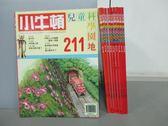 【書寶二手書T2/少年童書_JGI】小牛頓_211~220期間_共10本合售_看月亮