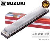 【小麥老師樂器館】口琴 C調 複音口琴 SUZUKI 鈴木 W-24 W24【A846】