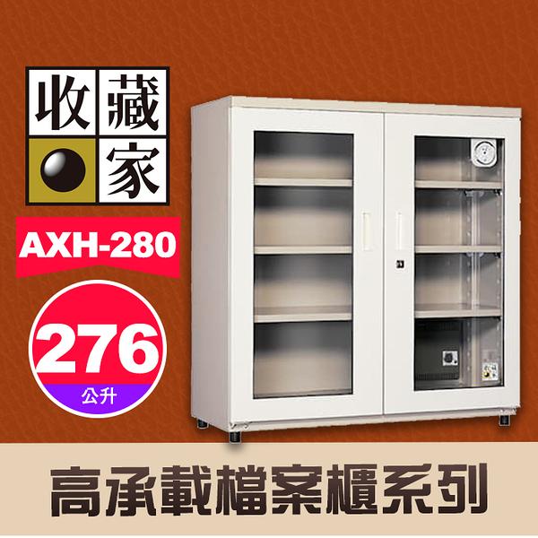 【276公升】收藏家 AXH-280 左右雙門大型電子防潮櫃箱 高乘載系列 (透明門) 屮Z7
