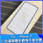 滿版 i6 i6s i7 i8 plus ixs max ixr ix 2.5D亮面 隱形瀏海 9H鋼化玻璃保護貼 螢幕玻璃貼