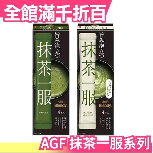 【4入×6盒】日本 AGF 抹茶一服系列 無糖 泡沫豐富 含牛奶/無牛奶 茶粉【小福部屋】