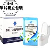 【探索生活】攜帶式馬桶坐墊紙 獨立包裝 一次性馬桶座墊 套入式全包覆馬桶墊 100%防水抗菌
