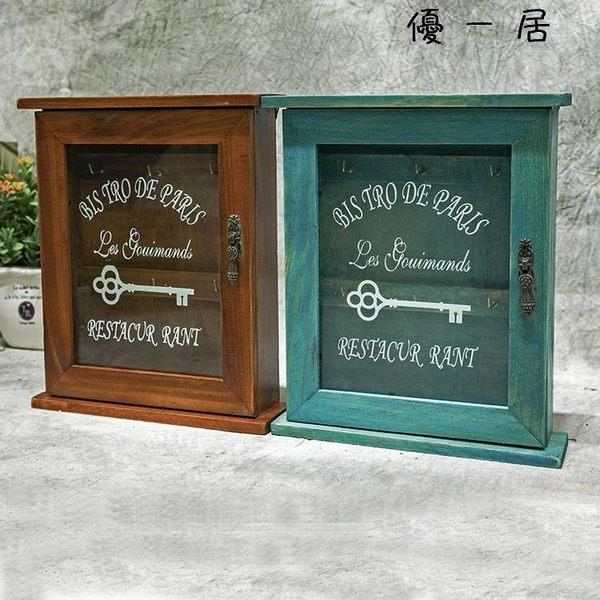 鑰匙收納盒壁掛門口客廳裝飾玄關鑰匙收納盒