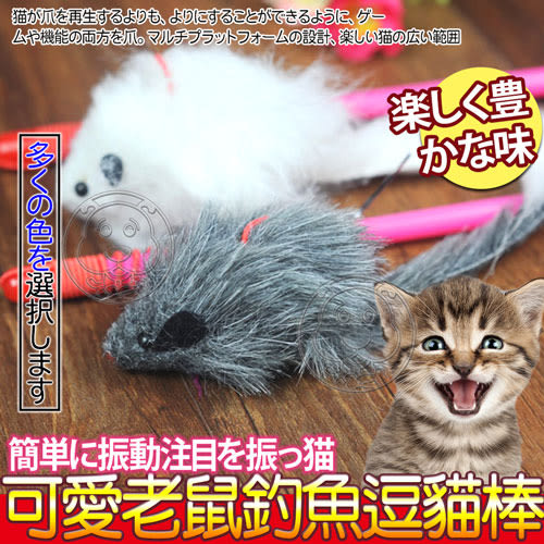 【培菓平價寵物網】DYY》仿真毛可愛大老鼠釣竿逗貓棒(棒長約50cm*繩長約50cm)隨機出貨