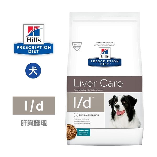 希爾思 Hills 犬用 l/d 肝臟護理 17.6LB 處方 狗飼料